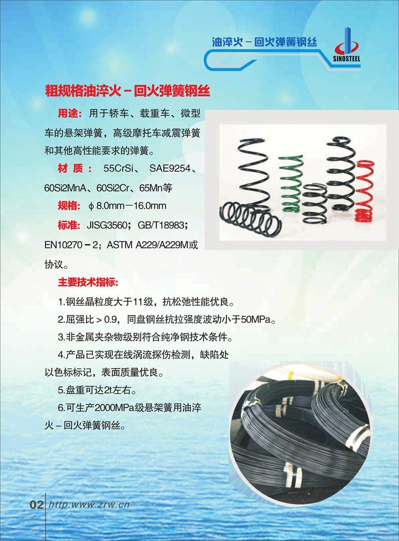 中钢产品手册20160007_副本.jpg