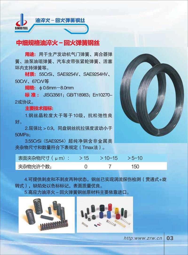 中钢产品手册20160008_副本.jpg
